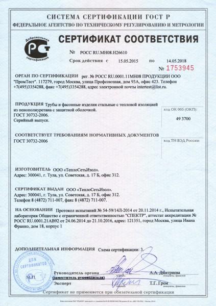 Сертификат-соответствия-№-1753945